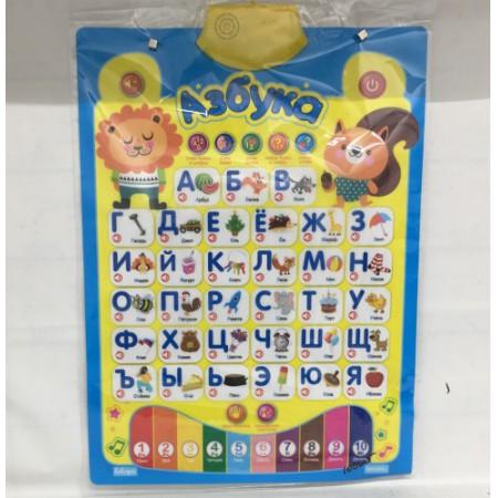 Музыкальный Алфавит WG9901