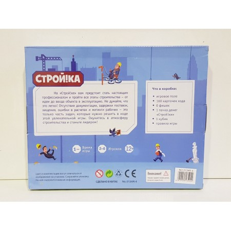 Настольная Игра Стройка 0134R-4