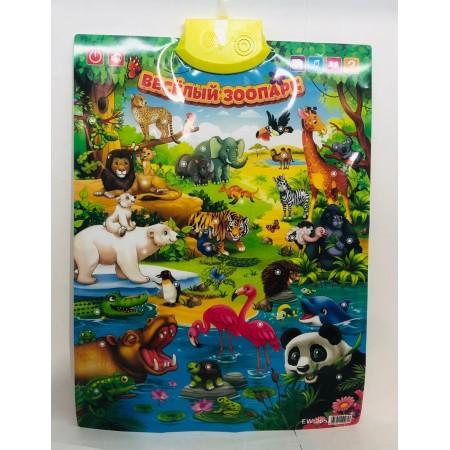 Веселый Зоопарк Говорящий Плакат 265